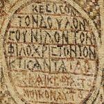 Напольная мозаичная надпись