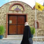У входа в монастырь св. Параскевы Римской
